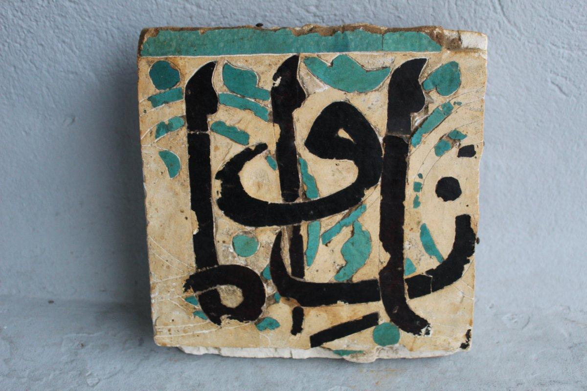 13th Century Mosaic Tile