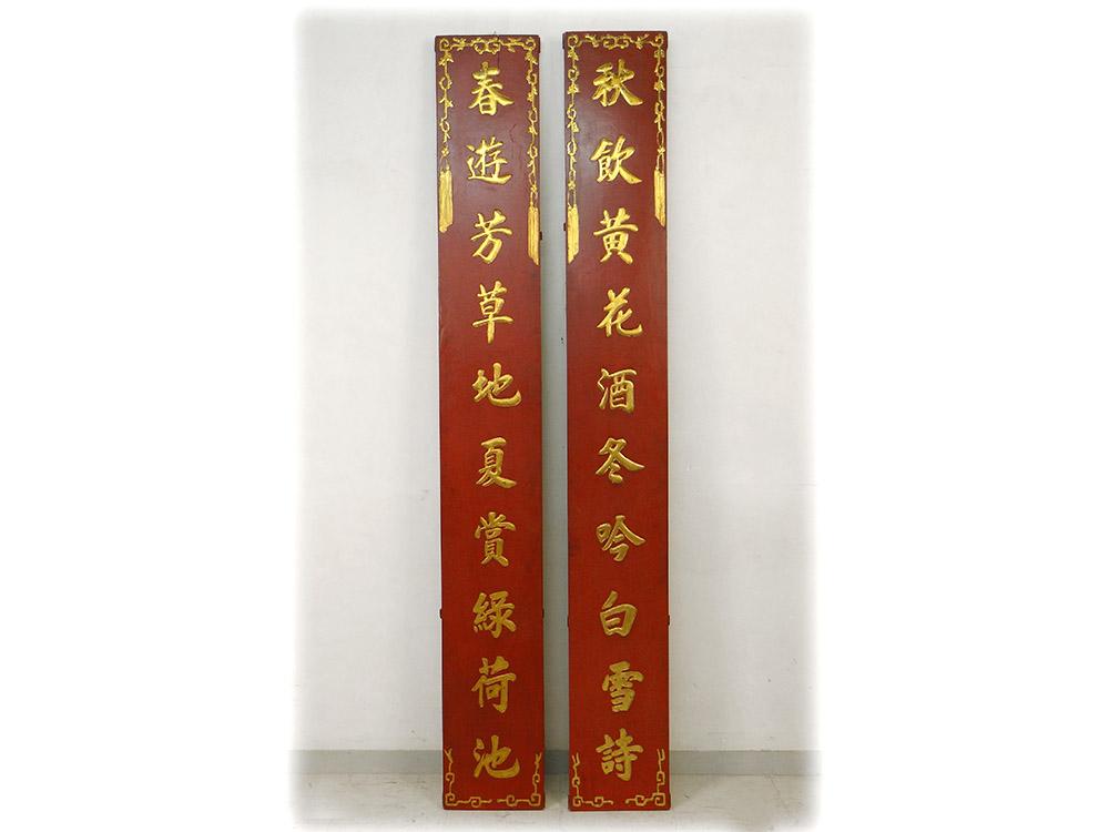 Paire Panneaux Décoratifs Chinois Bois Laqué Doré Idéogrammes Chine XIXème