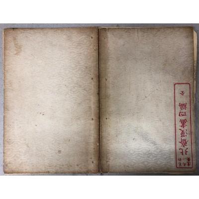 Katsushika Hokusai (1760-1849): Manga; Carnet N° 4