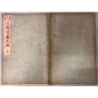 Katsushika Hokusai (1760-1849): Manga; Notebook N ° 9