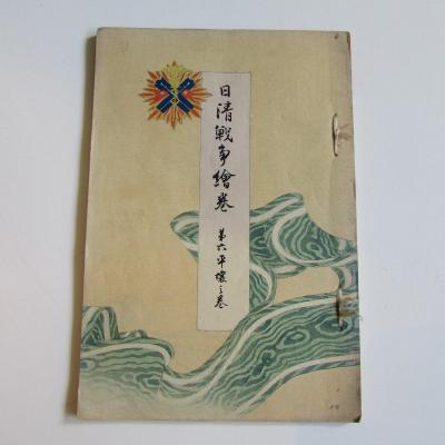 Japanese Book Kwasson Suzuki Sino-japanese War 1894-1895 Vol V