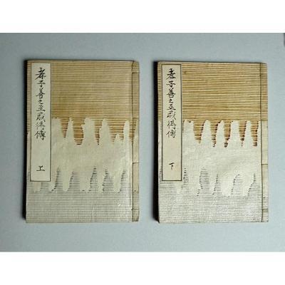 Jitsukan  ( Kan'zë-ji à Uéno, Edo),  Perception De La Piété Filiale De Zen-no-jô 1723