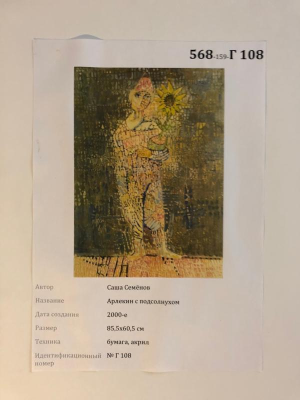 (sacha) Alexandre Semenoff Semenov Harlequin In Russian Sunflower-photo-3