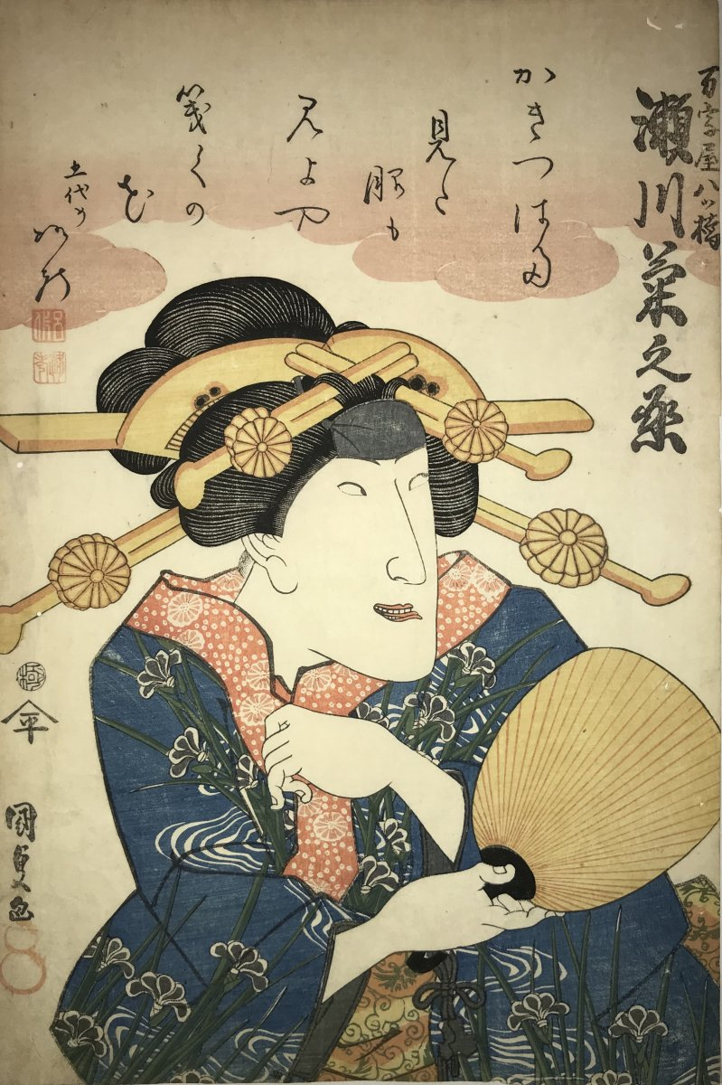 Estampe Japonaise : Utagawa Kunisada