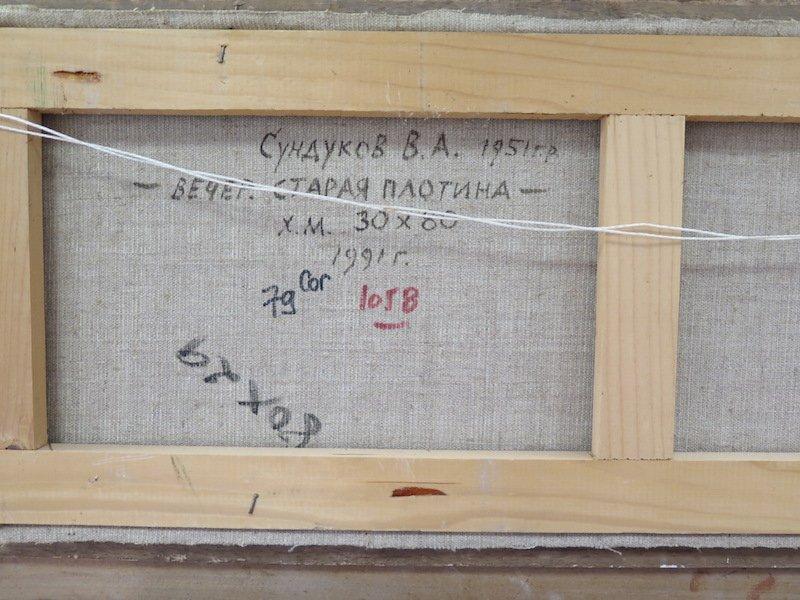 Artiste Russe: Barque devant l'écluse, 1991-photo-4