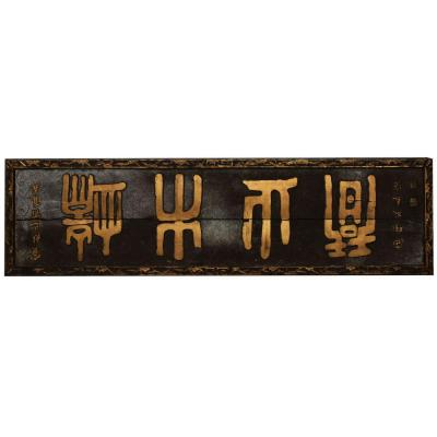 Grand Panneau Sculpté Laqué Doré Inscriptions Chinoises
