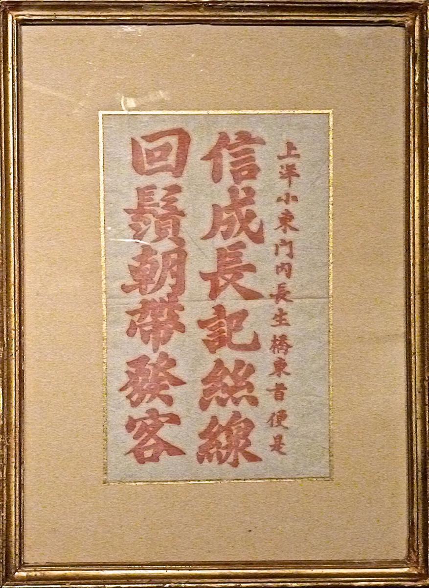 Dignitaires de l'EMPIRE DE CHINE ( 7 encadrements)