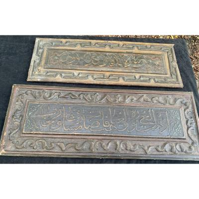 XIXth 2 Persian Wden Carved Islamic Panels, Stylized Relief Scriptures