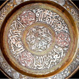 Plateau de cérémonie  oriental, 30 cm,  damasquiné d'argent, cuivre, laiton, Iran, XIXème siècle
